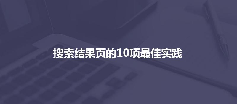 企业公众号都离不开的四种运南充市蓬安县网站建设营模式 建站技术 23