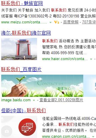如何做好联系我们界面网站设计 南充市顺庆区建站公司 从一些小细节中取胜 建站技术 1