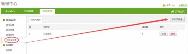 合肥江湖科技信息有限公司家居系统功能之会员中心微信公众号接口南充市西充县建站公司设置 建站技术 11