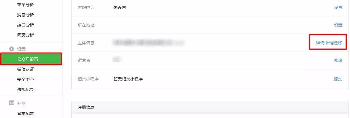 """微信公众号支持""""个人""""迁移到""""组织""""(附南充市高坪区网站建设详细步骤) 建站技术 2"""