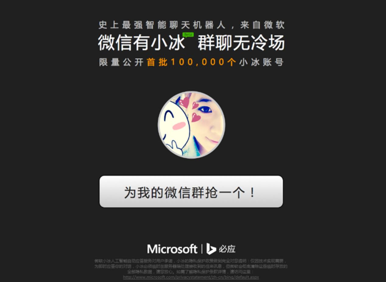 产品人赵帅:揭秘微软小冰从0到1的故事,及其南充市高坪区建站公司背后的产品逻辑 建站技术 3