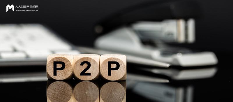 作为P2P产品经理,南充市西充县建站公司你应该知道的债权转让